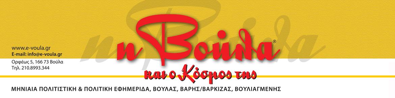 e-voula.gr